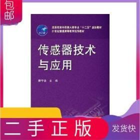 传感器技术与应用 魏学业 华中科技大学出版社
