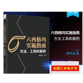 六西格玛实施指南 方法 工具和案例 六西格玛方法百科全书 六西格玛方法工具应用方法六西格玛方法核心工具实操书籍