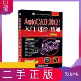 AutoCAD二201二2中文版入门进阶精通第二2版 钟日铭 机械工业出版社