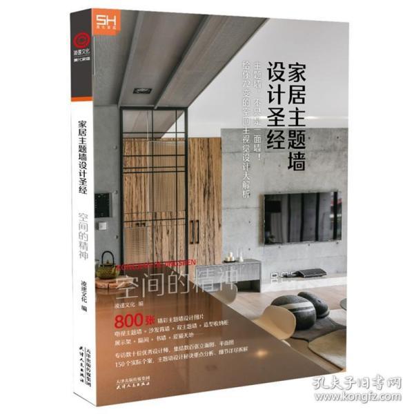 家居主题墙设计圣经:空间的精神