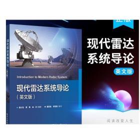 现代雷达系统导论(英文版)现代雷达的构成、功能、信号和数据处理及应用论述书籍 电子工业出版社