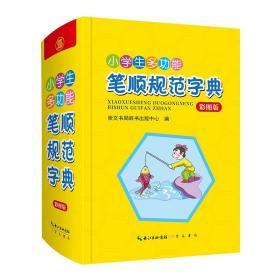 小学生多功能笔顺规范字典