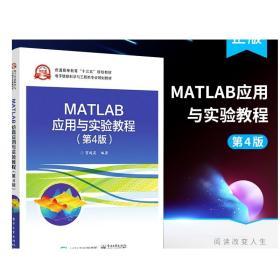 MATLAB应用与实验教程 第4版 MATLAB的功能及其在电气与电子信息类相关专业领域中的应用和实验指导书籍