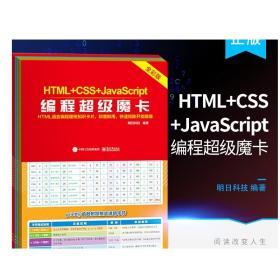 HTML CSS JavaScript编程超级魔卡 HTML CSS JavaScript程序设计 HTML语言编程知识 程序开发人员随时查询函数方法技巧