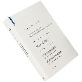 社会学的基本概念 经济行动与社会团体 马克斯·韦伯 理想国 精装 韦伯作品集 正版书籍