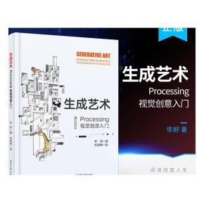 生成艺术——Processing视觉创意入门 数字化艺术书籍 Processing的绘图方法及各种常见技巧书籍 电子工业出版社