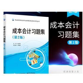 成本会计习题集 第2版 成本核算实务成本报表编制与分析方法书籍 在职会计人员自学教材培训教材 电子工业出版社