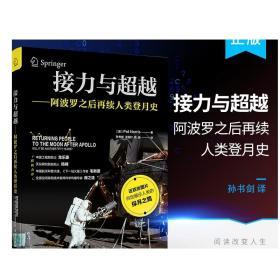接力与超越——阿波罗之后再续人类登月史 太空探索感兴趣读者工业技术航空航天科普读物参考阅读使用历史借鉴书