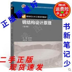 钢结构设计原理 第二版 第2版 张耀春 高等教育出版社 9787040538205
