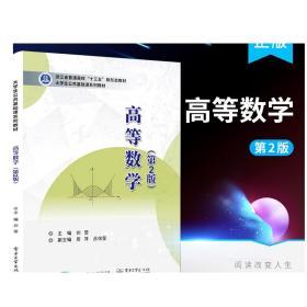 高等数学 第2版 刘莹 高等院校高职高专院校理工科专业数学基础课教材书 电子工业出版社