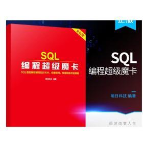 SQL编程超级魔卡 SQL编程程序设计教材书籍 适合程序开发人员随时查询函数方法技巧 电子工业出版社