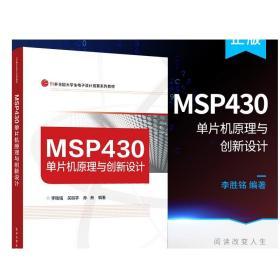 MSP430单片机原理与创新设计 单片机的基本概念 MSP430单片机的特点及硬件结构与工作原理 电子工业出版社