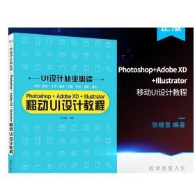 Photoshop Adobe XD Illustrator移动UI设计教程 iOS系统和Android系统界面结构设计规范移动端App界面设计流程技巧
