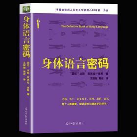 正版 身体语言密码 亚伦皮斯肢体语言解读 微动作微表情心理学与生活微反应读心术 人际交往心理学与沟通技巧察言观色畅销书籍