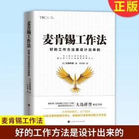 现货正版 麦肯锡工作法:好的工作方法是设计出来的 大岛祥誉 著 北京时代华文书局