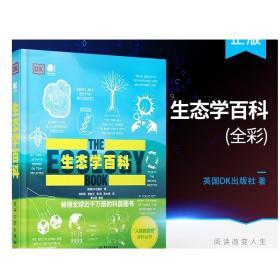 生态学百科 全彩 影响生态学发展进程的重要人物的思想和观点书 生物进化的故事 电子工业出版社
