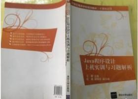 正版 Java程序设计上机实训与习题解析(21世纪高等学校规划教