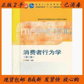 消费者行为学第二2版符国群高等教育出版社9787040285352