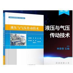 液压与气压传动技术 林德智 高等院校高职高专机械制造类专业教材书 电子工业出版社