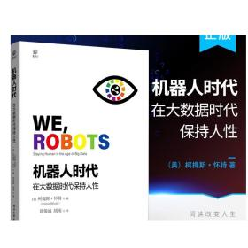 机器人时代:在大数据时代保持人性 计算机网络与互联网观察者程序设计编程语言智能人工软件参考阅读研究使用书籍