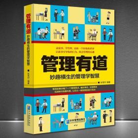 管理有道:妙趣横生的管理学智慧 有趣的管理小故事企业管理书人力资源管理概论管理书籍领导力管理的实贱 人力资源管理方面的书籍