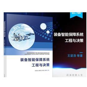 装备智能保障系统工程与决策 装备智能故障预测决策方法和应用书 装备智能保障系统工程与决策理论方法与技术