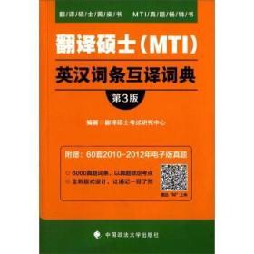 正版 翻译硕士(MTI)英汉词条互译词典(第三3版) 翻译硕士791