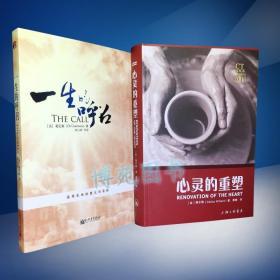 正版 一生的呼召:追寻生命的意义与目标 心灵的重塑 葛尼斯 魏乐德(Dallas Willard)(套装共2册)