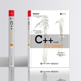 正版C Primer中文版 第五版 计算机开发c语言从入门到精通 C 编程入门自学经典教程实战书C 编程零基础自学教程书籍