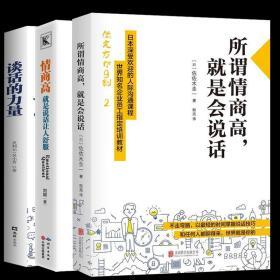 全3册】所谓情商高就是会说话 谈话的力量 情商高就是说话让人舒