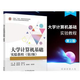 大学计算机基础实验教程 第2版二版 高等院校大学计算机基础课程教材 河南省十四五普通高等教育规划教材