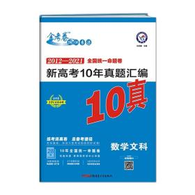 新高考10年真题汇编数学(文科)金考卷10真2022版--天星教育