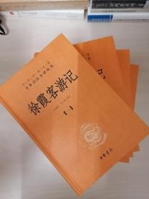 徐霞客游记 中华书局 全注全译 第一至第四册 全套全新未拆封