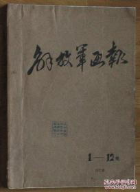 解放军画报合订本1971年