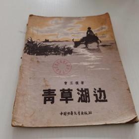 青草湖边(馆藏书)【1957年 初版】