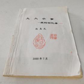 北京四中 几何老师:赵惠民凡人小事回忆录】16开  120页