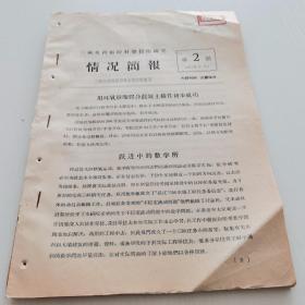 1958年 【三峡水利枢纽科学技术研究 情况简报】2-7期  罕见