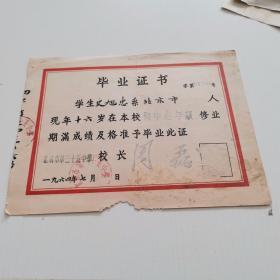 1964年 北京第三十五中【毕业证】  校长:周磊  16开