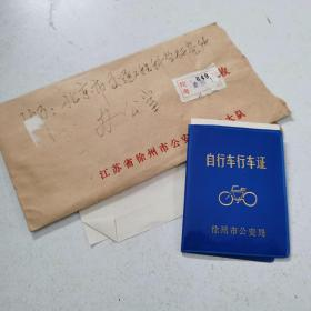 徐州市自行车行车证【样品】1987年
