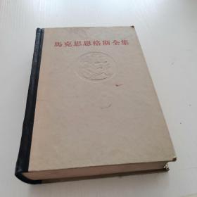 马克思恩格斯全集(第15卷)63年初版