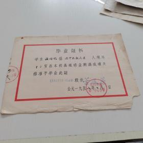 1958年 北京市东四区第一中心小学【毕业证】校长 :叶凤藻  16开