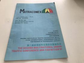 第二届多国城市交通会议暨展览会【1991】