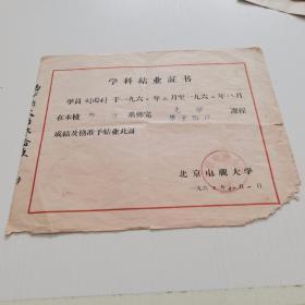 1962年 北京电视大学【毕业证】  16开