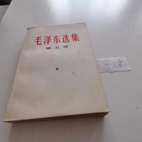 毛泽东选集第5卷【编3】