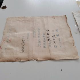 1956年 【河北省涿县冯材小学校】奖状   校长:吴云芳  8开大