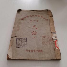 托尔斯泰儿童文学类编(第四编)民话 上 【民国12年初版】