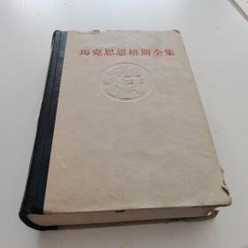 马克思恩格斯全集(第6卷)61年初版