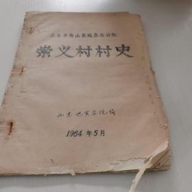 北京市房山县赵各庄人民公社崇义村村史