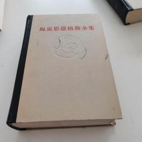 马克思恩格斯全集(第14卷)64年初版