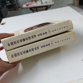 左传全译(上下)